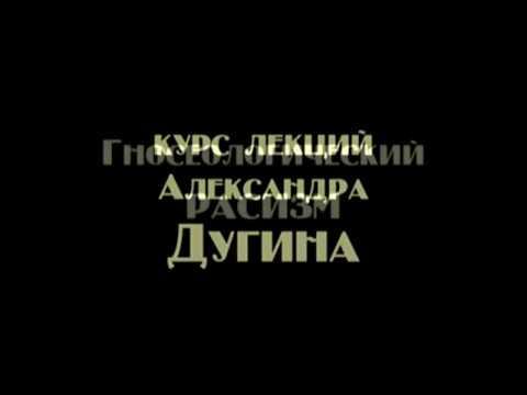 Александр Дугин: инфернально-глоссолалическая речь постмодерна
