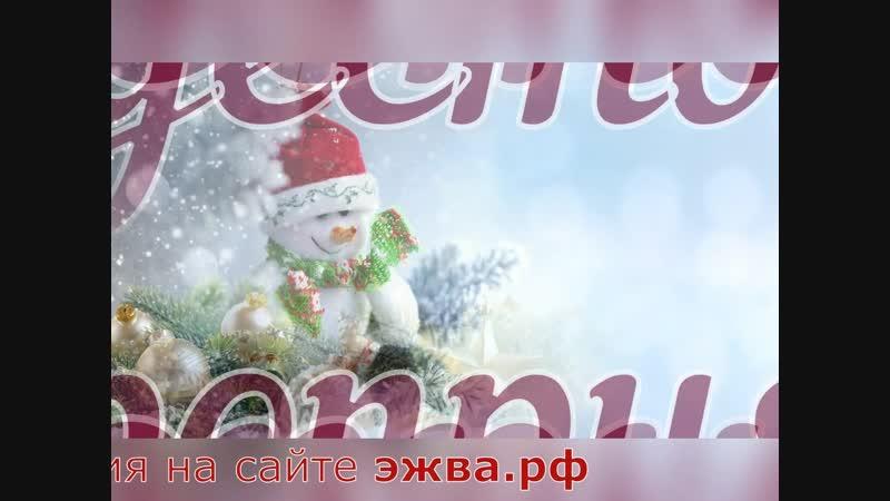 Афиша новогодних и рождественских мероприятий в Эжве