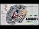 Вязание спицами / Детский джемпер с вышивкой / Советы по вязанию .