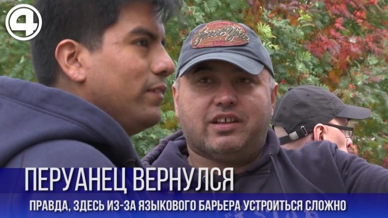 Перуанец приехал в Екатеринбург на ПМЖ смотреть онлайн без регистрации