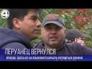 Перуанец приехал в Екатеринбург на ПМЖ