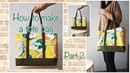 How to make a Tote Bag 2/2 トートバッグの作り方2/2 [018]