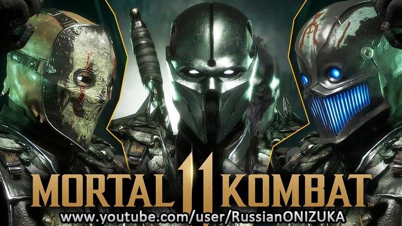 Mortal Kombat 11 - НУБ САЙБОТ - ВСЕ КОСТЮМЫ и ОРУЖИЕ
