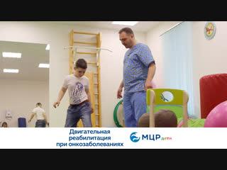Двигательная реабилитация при онкозаболеваниях