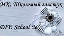МК Школьного галстука/ DIY School tie