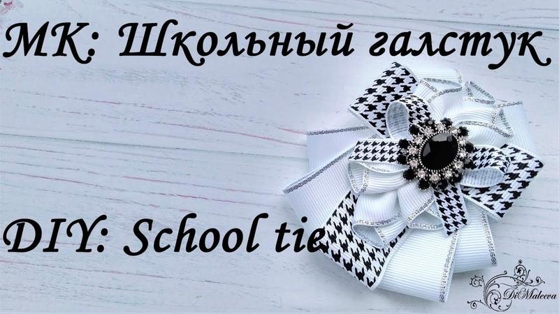 МК Школьного галстука DIY School tie