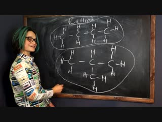 Теория химического строения органических соединений А.М. Бутлерова. Органика 1
