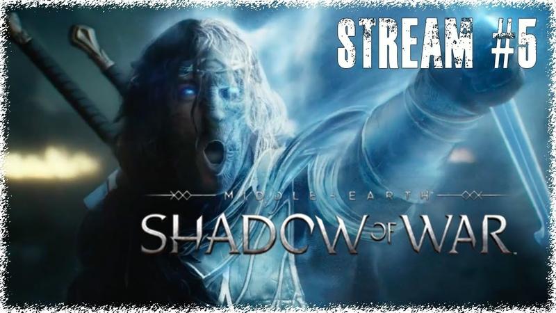 Павел Тусов STREAM 5 Middle-earth Shadow of War