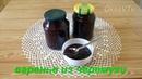 Варенье из черемухи. Jam with bird cherry.