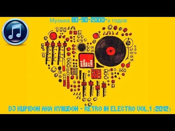 DJ Kupidon aka KyIIuDoH - Retro In Electro vol.1 (2012)