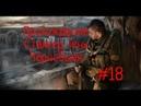 Прохождение S.T.A.L.K.E.R Shadow of Chernobul - (Часть 18)