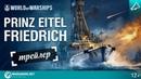 Армада Prinz Eitel Friedrich Трейлер World of Warships
