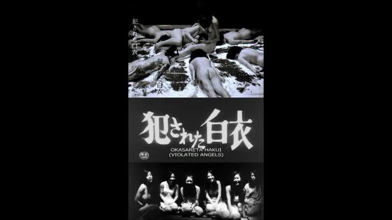 VIOLATED ANGELS (1967) V.0 JAP SUBT ESP