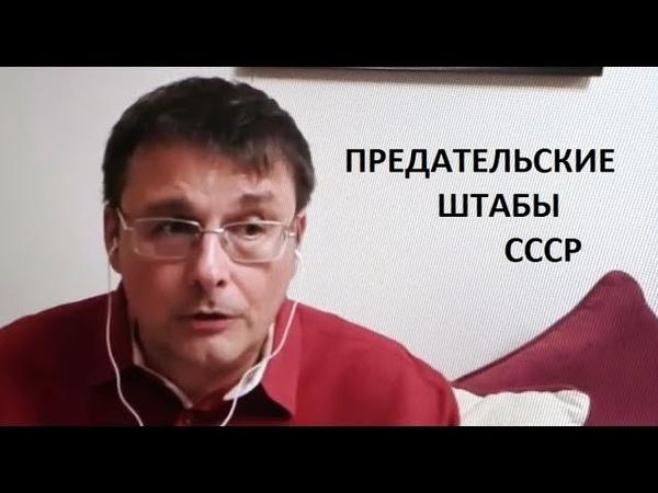 14.09.18 Фёдоров про штабы предателей СССР.