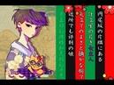 Osomatsu san Enbizaka no Shitateya Karaichi Sub español