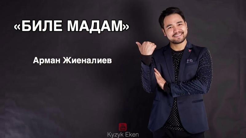Арман Жиеналиев - БИЛЕ МАДАМ Тойдың Хиты 2018