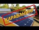 ☼ Автономный дом на колёсах. Как выбрать и установить солнечные батареи, изменить качество жизни.