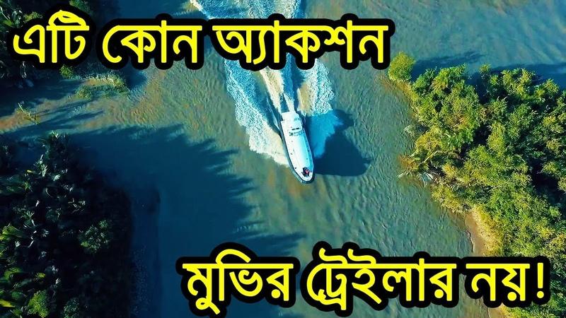 না, কোন হলিউডি সিনেমা ট্রেলার নয়, এটি Bangladesh Coast Guard লে2463