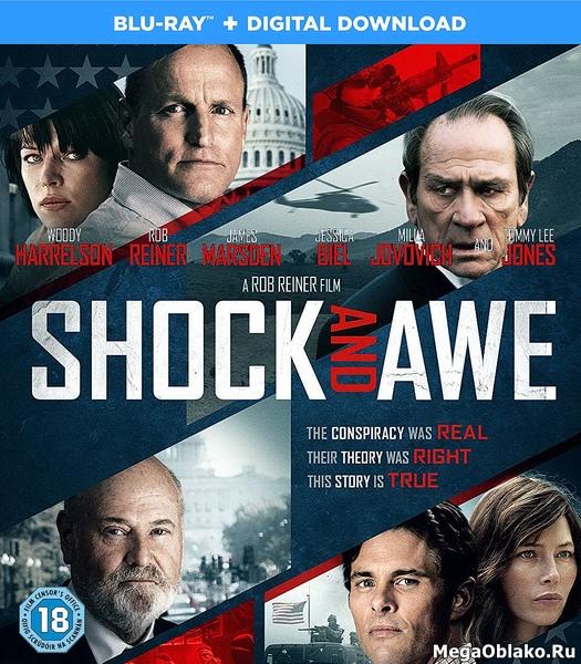 Опасное расследование / Shock and Awe (2017/BDRip/HDRip)