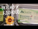 ХЛЕБЦЫ БОТВА в И МНЕ Вкусно и Здорово выпуск 3