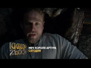 «Меч короля Артура» в 21:00 на СТС