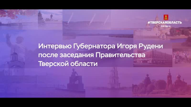 Интервью Губернатора Игоря Руденя после заседания Правительства Тверской области