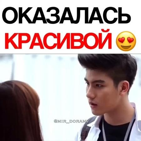 "ᴅᴏʀᴀᴍᴀ/ᴋ-ᴘᴏᴘ on Instagram: ""Смотрели?🌸 ➖ 🎬Дорама : Гадкий утёнок-Запрет 2015 (Таиланд) ➖ 🌸7 серий - 45 мин ➖ 🌺Описание: Девушке отказал парень, и ж..."