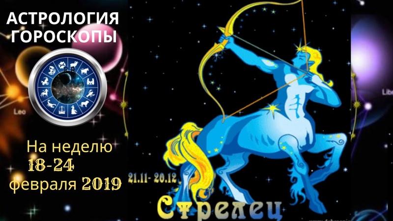СТРЕЛЕЦ ГОРОСКОП СЕГОДНЯ ЗАВТРА НА НЕДЕЛЮ 18 24 02 2019