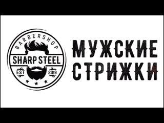 Sharp steel barbershop - жк граф орлов
