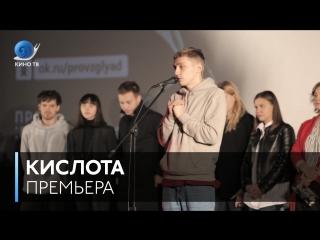 Премьера фильма Кислота Александра Горчилина
