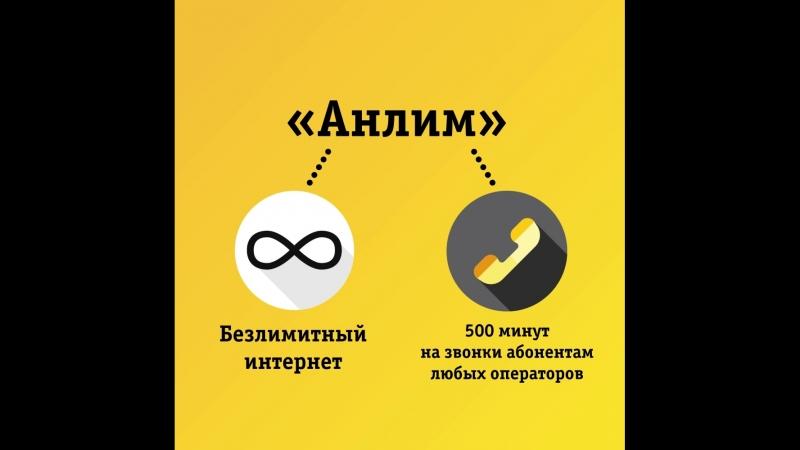 Тариф «Анлим»