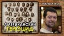 Андрей Жуков. Американский геноцид