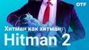 Обзор HITMAN 2 2018 Увлекает но пора идти дальше