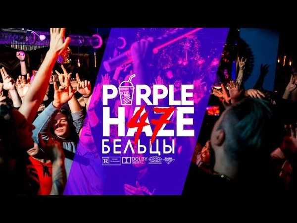 PURPLE H47E YANIX - Marseille (Бельцы) | 22 Декабря | by BLAZETV