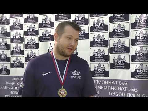Интервью. СТАНИСЛАВ ХРЫКОВ (ДЕВЯТЫЙ ВАЛ, чемпион Второго дивизиона)