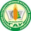 Приёмная комиссия Казанского ГАУ