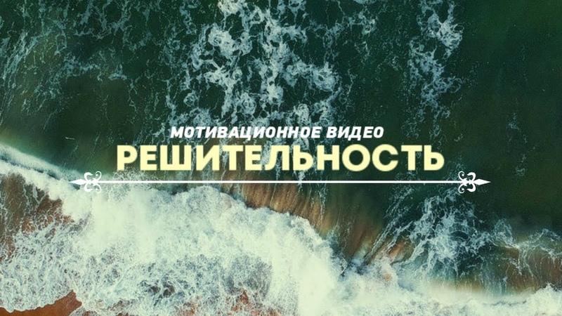 Решительность - Мощная мотивация (Мотивация воды кто сделал пока я об думал(( )
