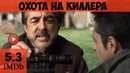 Охота на киллера (2008) | триллер, драма, криминал