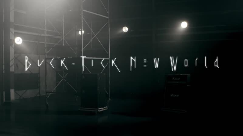 BUCK-TICK /「New World」ミュージックビデオ (2019.04.16)
