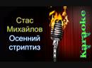 Стас Михайлов Осенний стриптиз караоке