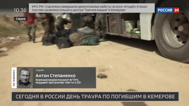 Новости на Россия 24 • Из Восточной Гуты за сутки выведено почти 7 тысяч боевиков и членов их семей