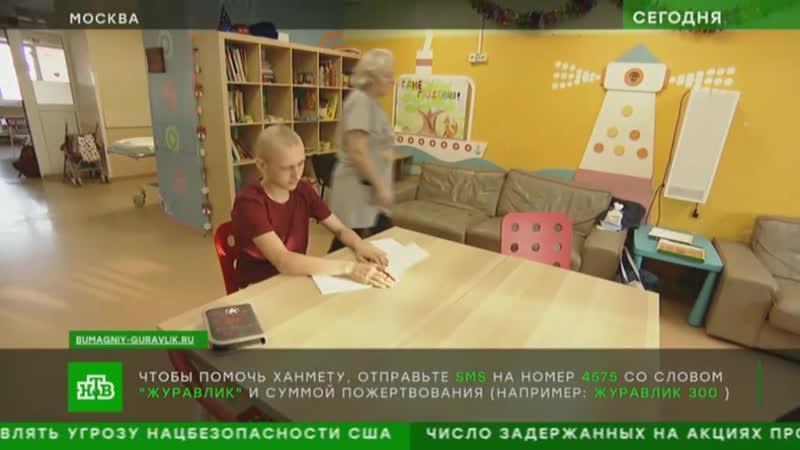 Пациенту НИИ детской онкологии и гематологии помогают зрители телеканала НТВ