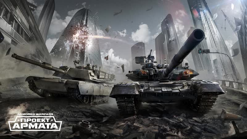 Armored Warfare - Проект Армата