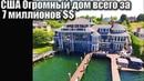 USA КИНО 1318. Необычный дом в Мичигане за $7 миллионов
