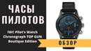Обзор Часы пилотов IWC Pilot's Watch Chronograph TOP GUN Boutique Edition IW388003