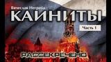 Вячеслав Негреба - Каиниты, ч. 1