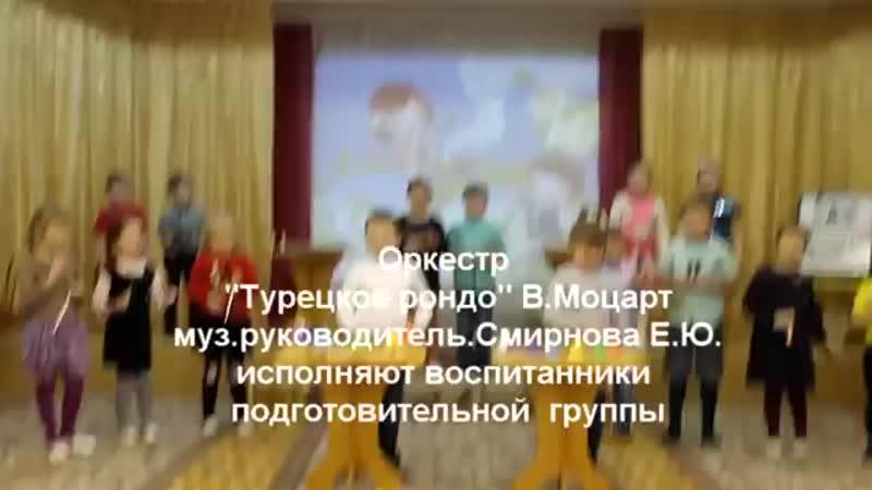 ОркестрТурецкое рондо В.Моцарт муз.рук-ль Смирнова Е.Ю.mp4