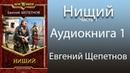 Евгений Щепетнов - Нищий. (1 книга из 2). Часть 1. Аудиокнига
