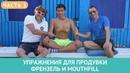 💣 Упражнения на суше для продувки методами Френзеля и Mouthfill Часть1