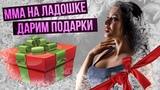 ММА на ладошке - Подарок на Новый год, перчатки Александра Шлеменко